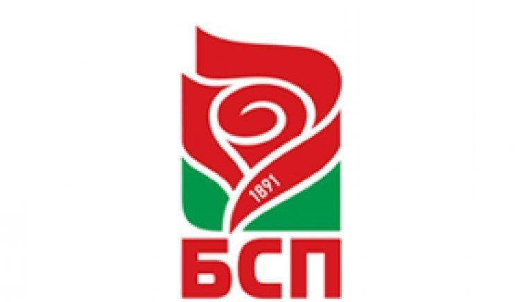 Проведе се конференция на БСП-Ново село